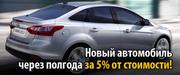 Купить новое авто без кредита. Владимир