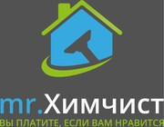 """Компания """"mr.Химчист"""" чистка  мягкой мебели и ковровых покрытий"""